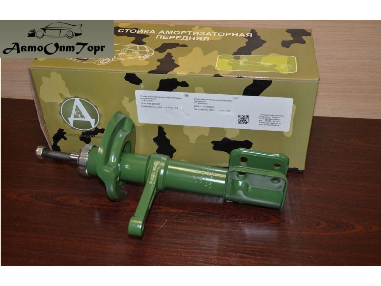Амортизатор передний  правый ВАЗ Калина 1119, кат.код: 1119-2905002, прои-во: ССД 1119-002Ams