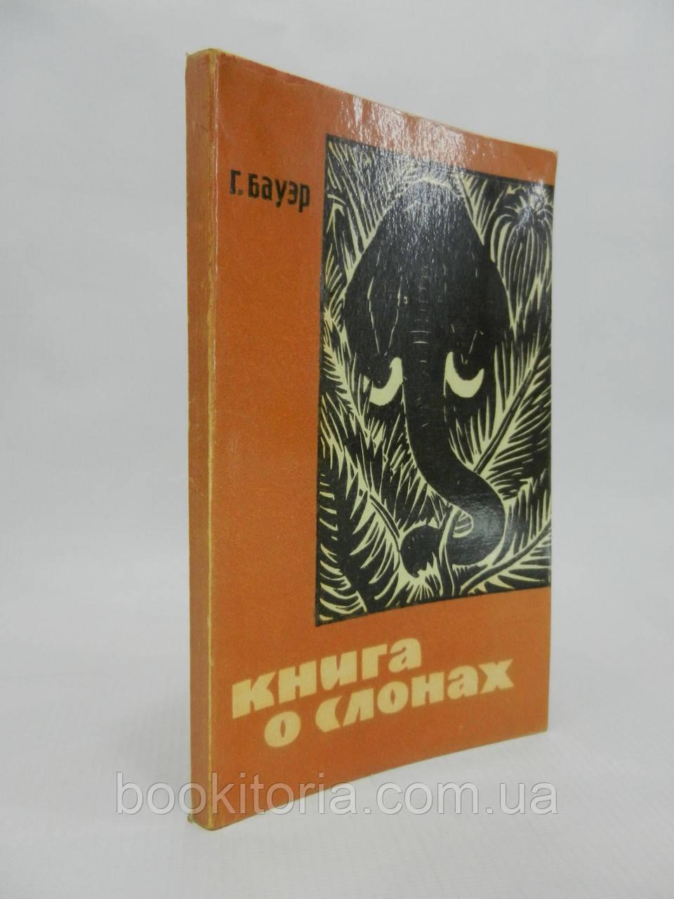 Бауэр Г. Книга о слонах (б/у).