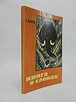 Бауэр Г. Книга о слонах (б/у)., фото 1