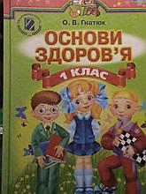 """Гнатюк В. О. Основи здоров""""я. 1 клас. К., 2013."""