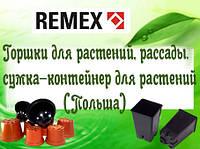 Горшки для растений и рассады REMEX(Польша)
