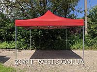 Шатёр садовый торговый алюминиевый 3х3м красный