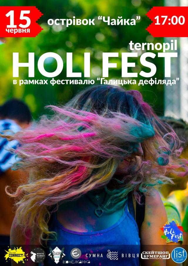 Поспішай на Ternopil Holi Fest, вже в цю суботу!