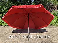 Зонт торговый садовый двойная ткань 3м красный