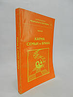 Миллер М.А. Карма семьи и брака (б/у)., фото 1