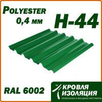 Профнастил Н-44; 0,4 мм; светло-зеленый