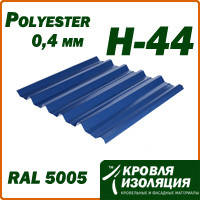 Профнастил Н-44; 0,4 мм; синий
