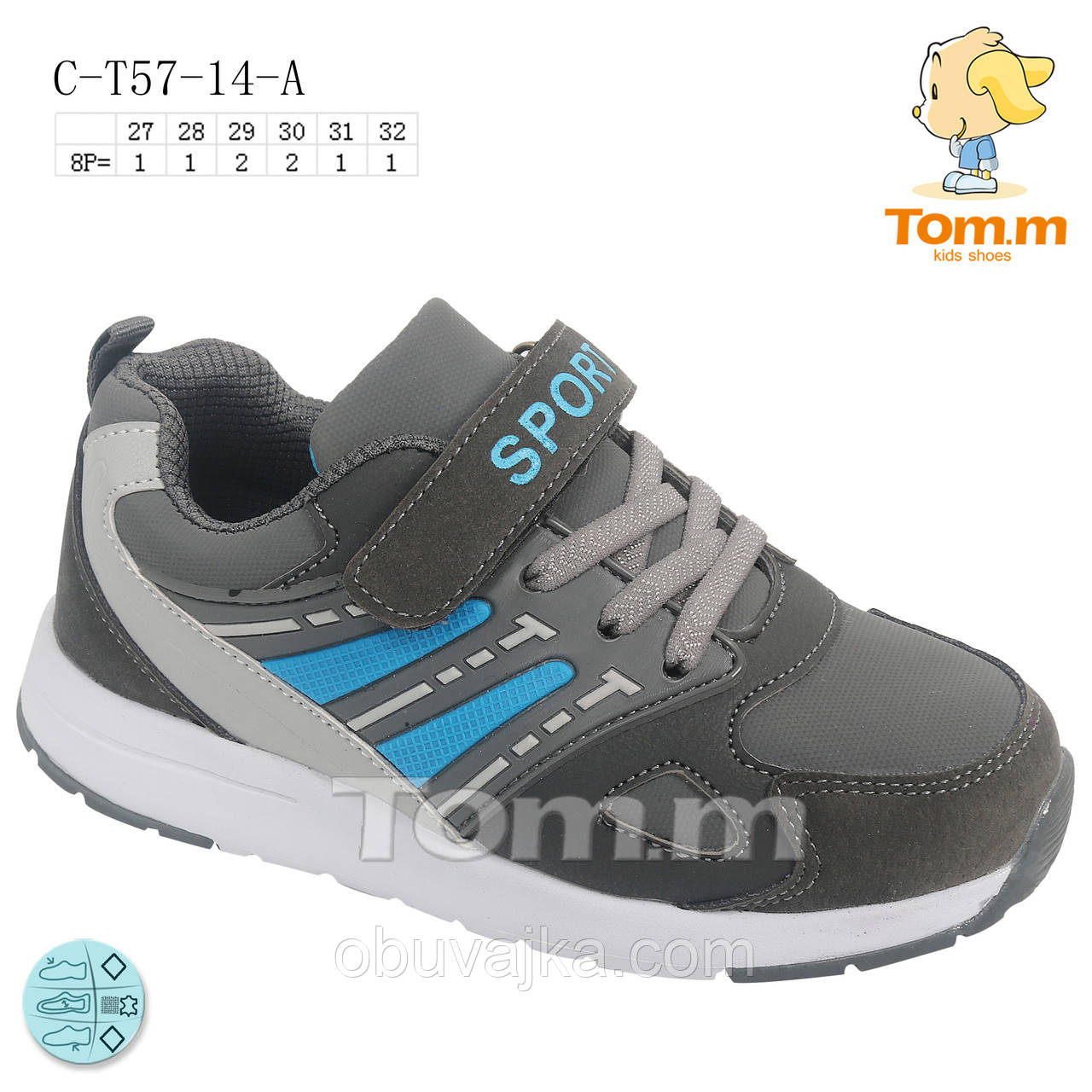 Детские кроссовки 2019 в Одессе от производителя Tom m(27-32)