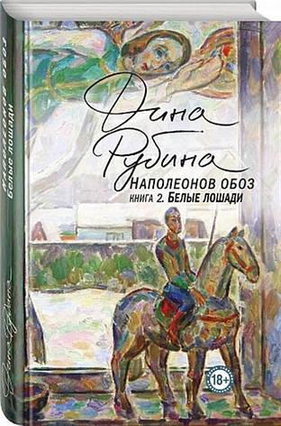 Наполеонов обоз Книга 2. Белые лошади Дина Рубина, фото 2