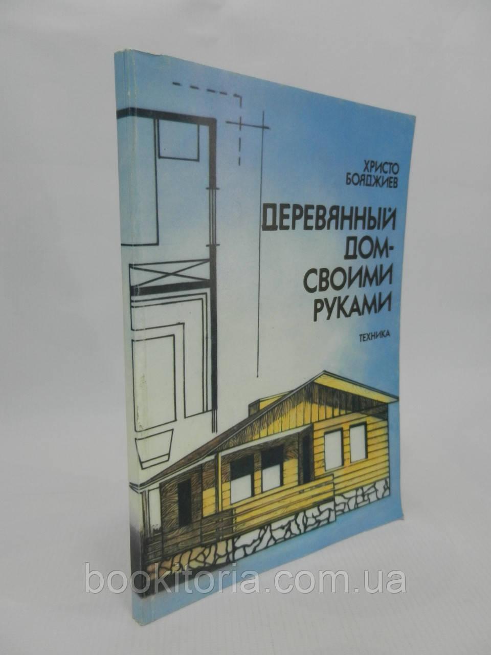 Бояджиев Х. Деревянный дом – своими руками (б/у).