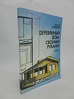 Бояджиев Х. Деревянный дом – своими руками (б/у)., фото 1