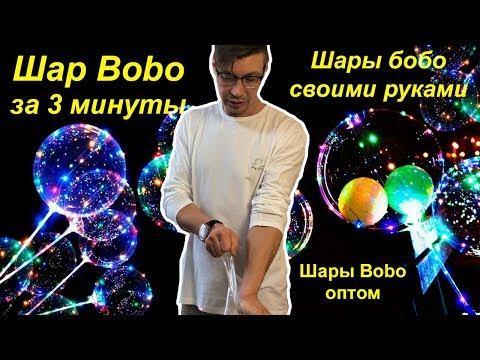 Воздушные шарики бобо с подсветкой  Bobo Led
