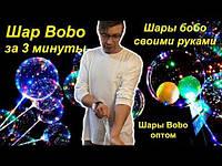 Воздушные шарики бобо с подсветкой  Bobo Led, фото 1
