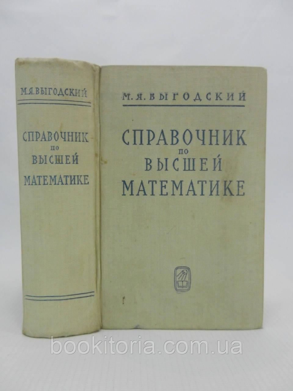 Выгодский М.Я. Справочник по высшей математике (б/у).