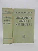 Выгодский М.Я. Справочник по высшей математике (б/у)., фото 1