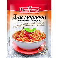 """Приправа для моркови по корейски(острая) от ТМ """"Приправка"""""""