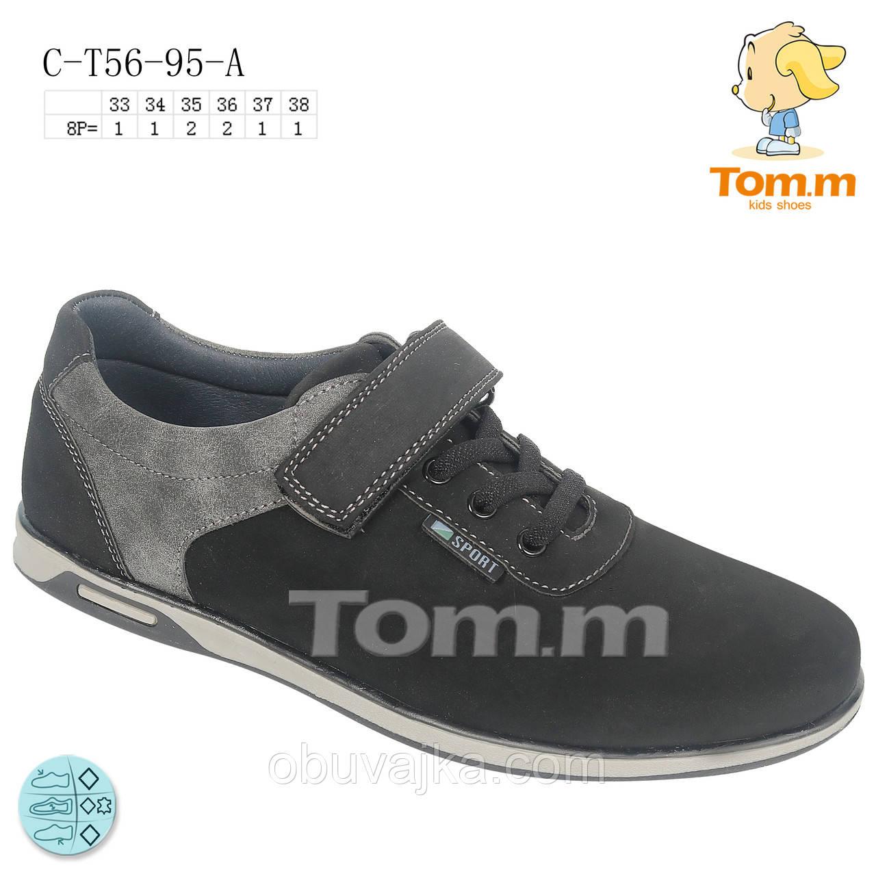 Школьная обувь Подростковые туфли для мальчиков от Tom m(33-38)