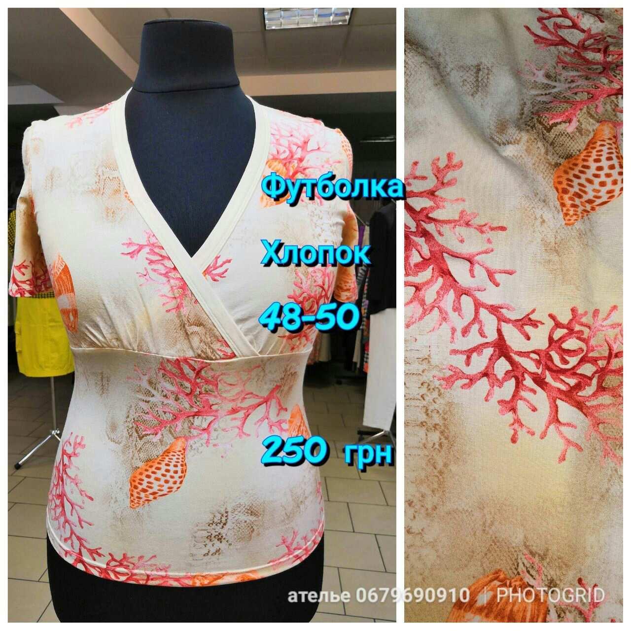 Блуза на запах итальянский трикотаж хлопок 48-50