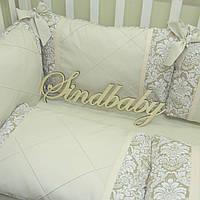 Бортики подушки, комплект «Роскошный»