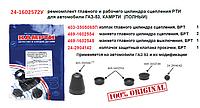 Ремкомплект главного и рабочего цилиндра сцепления ГАЗ-53, РТИ (ПОЛНЫЙ), КАМРТИ, 24-1602572У