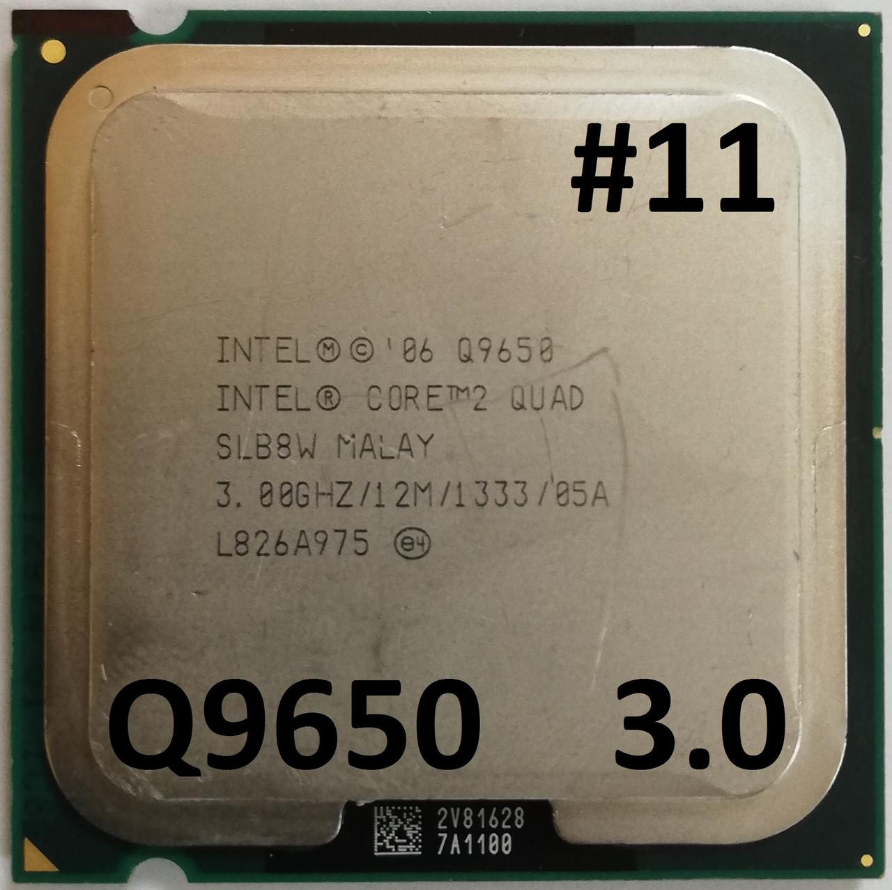 Процессор ЛОТ #11 Intel® Core™2 Quad Q9650 SLB8W  3.0GHz 12M Cache 1333 MHz FSB Soket 775 Б/У