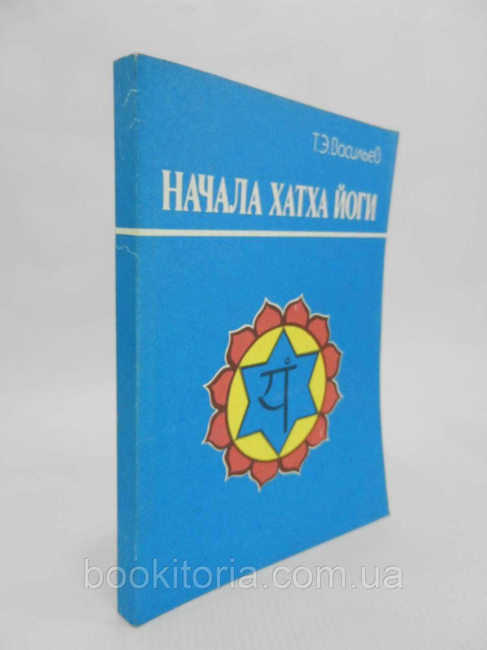 Васильев Т.Э. Начала хатха йоги (б/у)., фото 1