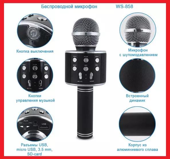 Караоке-микрофон Q7, Q9, WS-858 с динамиком эхо Bluetooth Отправка