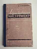 Абразивный инструмент В.П.Мазырин