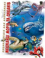 """Енциклопедія для допитливих """"Мешканці морів та океанів"""""""