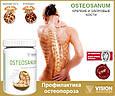 OsteoSanum VISION (ОстеоСанум) - источник кальция и витамина D3, фото 4