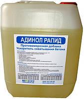 АДИНОЛ-РАПИД (15 кг) Противоморозная добавка в бетон