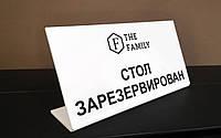 Настольная табличка 20 х 10 см с Вашим логотипом, фото 1