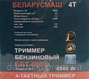 Бензокоса Беларусмаш 6800 4т (1 диск /1 бабина), фото 2