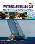 Практическая навигация для современных яхт и катеров. Пэт Мэнли. SmartBook