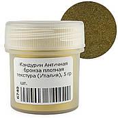 Кандурин Античная бронза плотная текстура (Италия), 5 гр