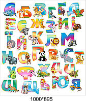 """Декоративная наклейка на стену:""""Алфавит"""""""