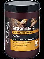 Маска для волос с маслом арганы и кератином (Восстановление структуры) - Dr.Sante Argan Hair 1000мл.