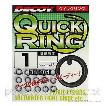 Кольцо заводное Decoy Qucik Ring R-7 16шт (1)