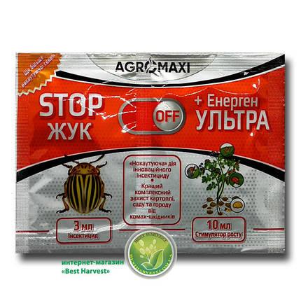 Инсектицид «Стоп жук» + «Энерген Ультра» (стимулятор роста), оригинал, фото 2