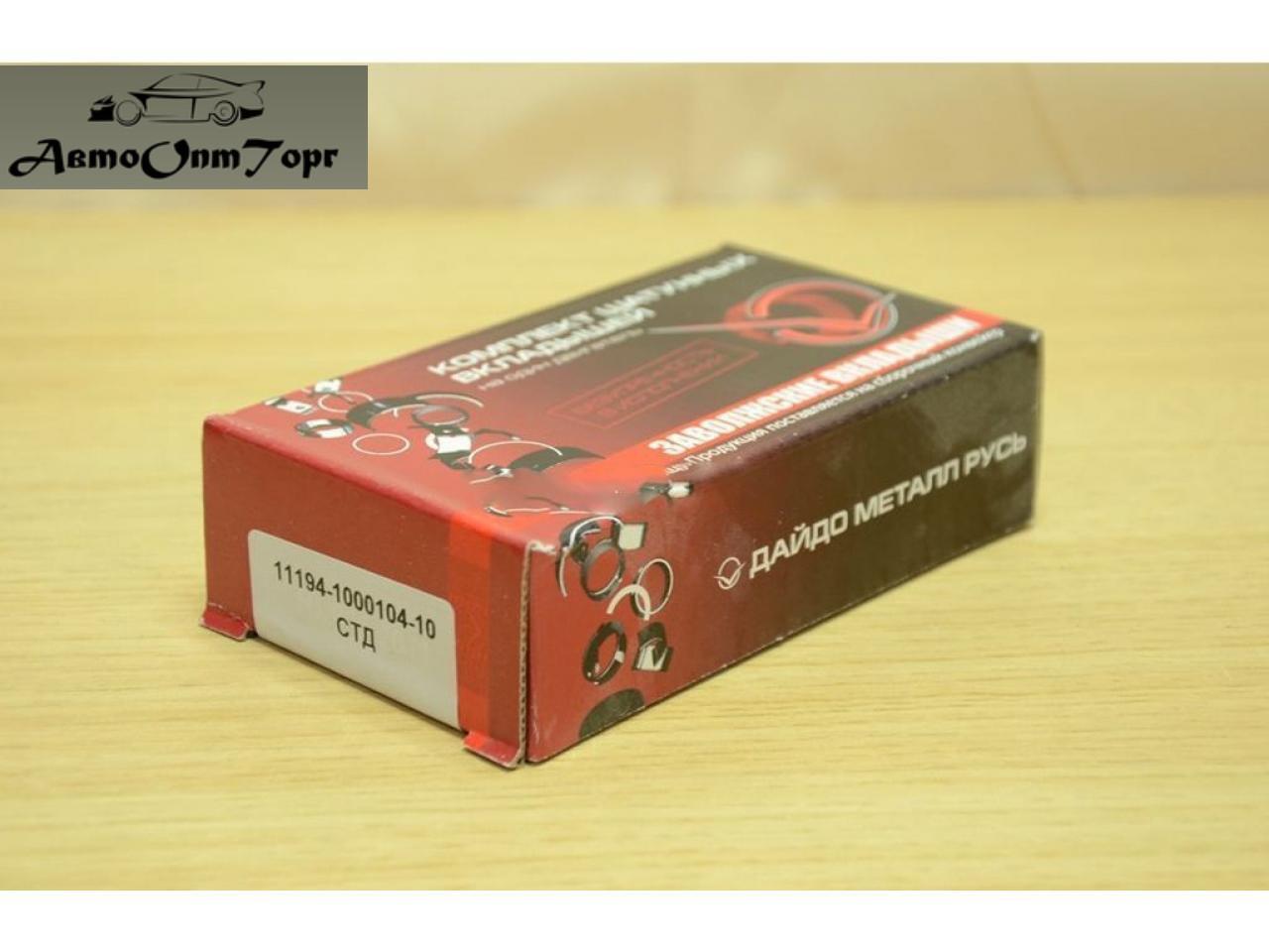 Вкладыши шатунные стандарт ВАЗ 11194, 21116-21127 Калина, Приора, производитель: ЗМЗ, кат. код