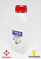 Ортофосфорная кислота 500мл. Пищевая 85%