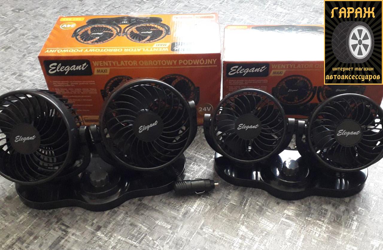 Автомобильный вентилятор 24V двойной 120 мм Elegant EL 101 547