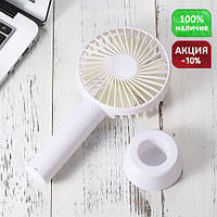 Портативный ручной вентилятор, настольный складной мини вентилятор от USB (аккумуляторный)Fan
