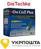 Тест-Полоски On Call Plus 50шт/Он Колл Плюс Срок:03.2022