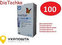 Тест-полоски Freestyle(Фристайл Оптиум) 100шт Срок:04.2022