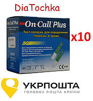 Тест полоски для глюкометра Он Колл Плюс 10уп--(On Call Plus) Срок:03.2022