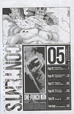 One-Punch Man Книга 3. Мурата Ю., фото 2