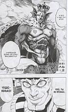 One-Punch Man Книга 3. Мурата Ю., фото 3