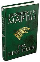 Книга Гра престолів. Пісня льоду й полум'я. Книга перша. Автор - Джордж Р.Р. Мартін (КМ Букс)