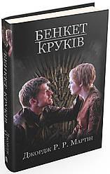 Книга Бенкет круків. Пісня льоду й полум'я. Книга четверта. Автор - Джордж Р. Р. Мартін (КМ Букс)